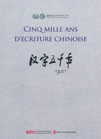 Cinq mille ans d'écriture chinoise