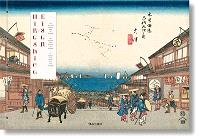 Hiroshige & Eisen : the sixty-nine stations along the Kisokaido = Hiroshige & Eisen : die neunundsechzig Stationen des Kisokaido = Hiroshige & Eisen : les soixante-neuf stations de la route Kisokaido