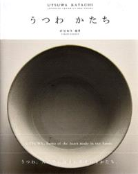 Japanese ceramics and forms