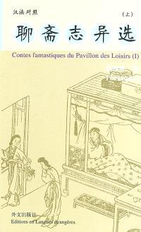 Contes fantastiques du pavillon du loisir