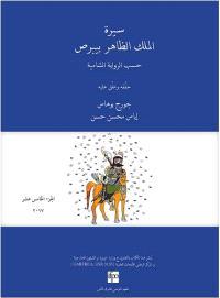 Sirat al-malik al-Zahir Baybars : texte arabe de la recension damascène. Volume 15