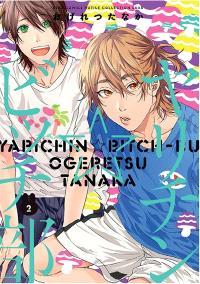 Yarichin bitch club. Volume 2