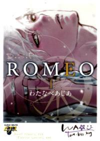 DSP Romeo. Volume 1