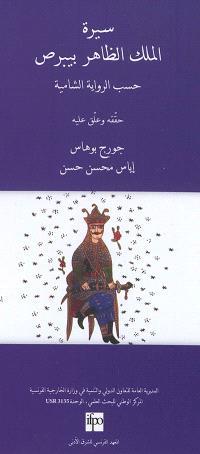 Sirat al-malik al-Zahir Baybars : texte arabe de la recension damascène. Volume 16