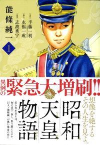 Empereur du Japon : l'histoire de l'empereur Hirohito. Volume 1