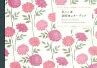 100 WRITING AND CRAFTING PAPERS BEAUTIFUL FLORAL PATTERNS
