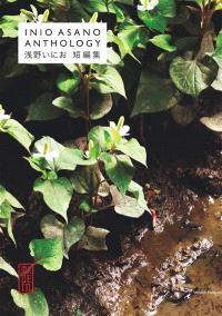Inio Asano : anthology