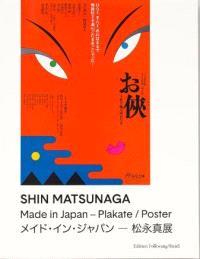 SHIN MATSUNAGA MADE IN JAPAN POSTER /ANGLAIS/JAPONAIS