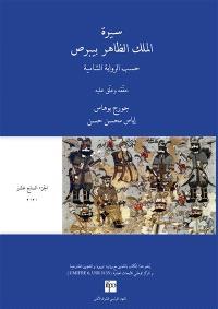Sirat al-malik al-Zahir Baybars : texte arabe de la recension damascène. Volume 17