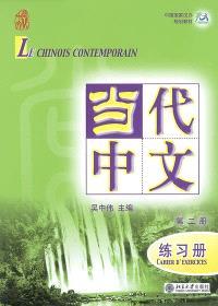 Le chinois contemporain : cahier d'exercices = Dângdài zhôngwén : liànxicè. Volume 2